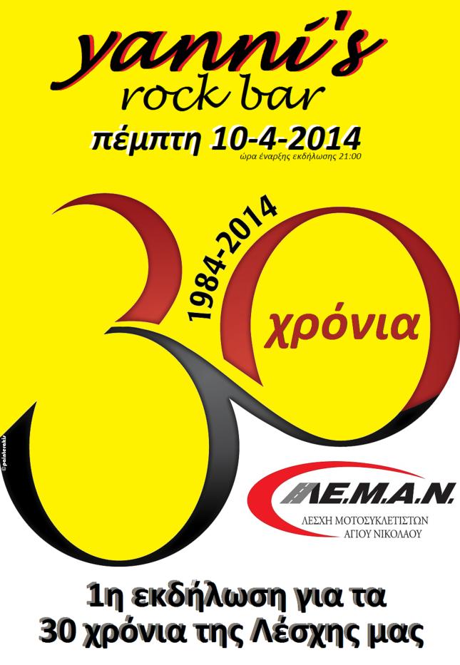 1o party για τα 30 χρόνια της Λέσχης μας
